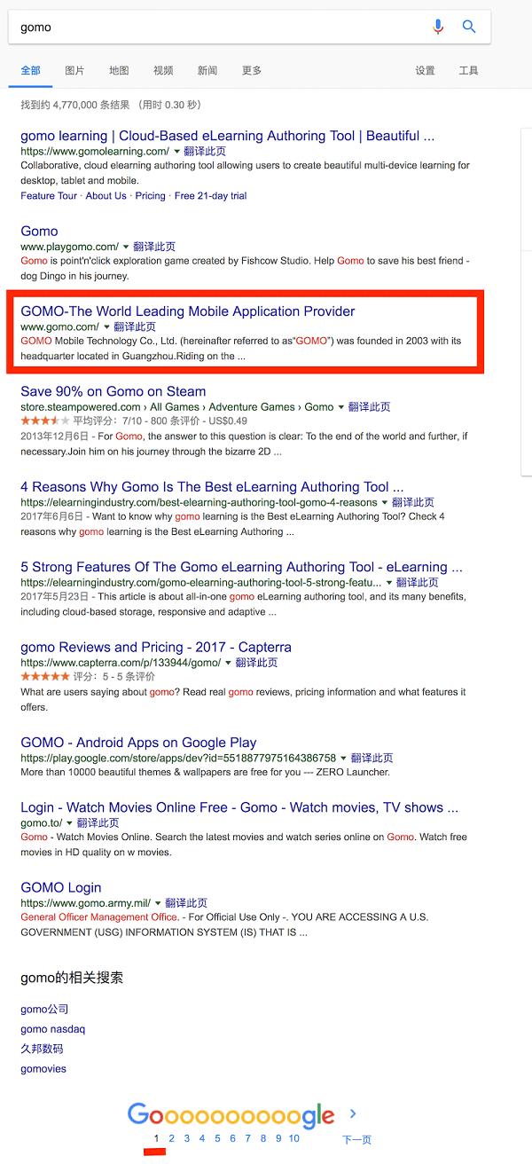 gomo谷歌排名