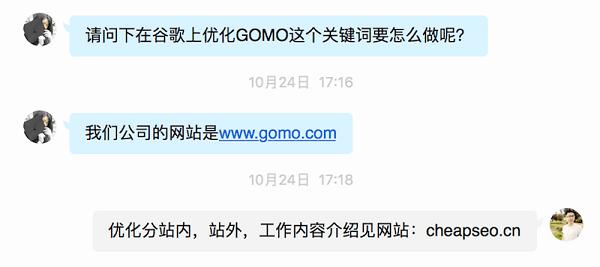 gomo沟通记录