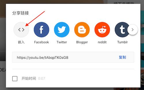 获取YouTube嵌入代码