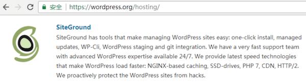 Wordpress推荐使用Siteground主机