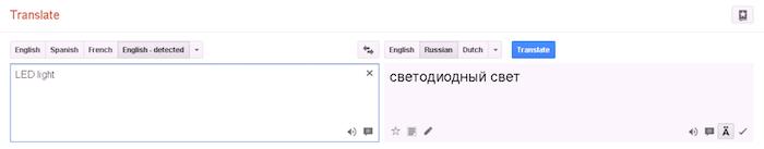 谷歌翻译工具
