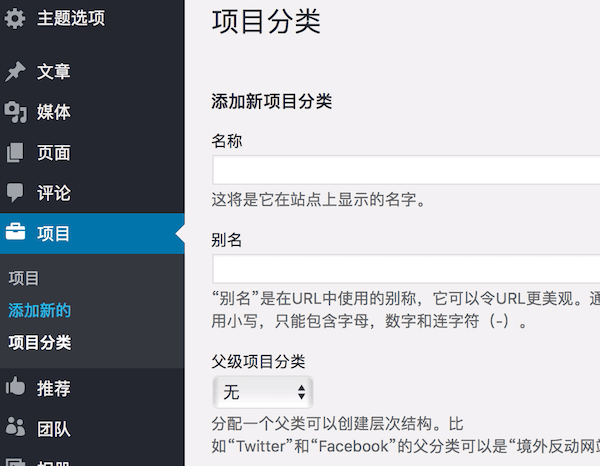 添加项目分类