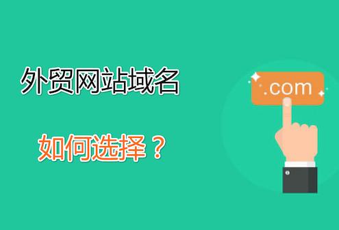 外贸建站域名选择攻略,外贸网站域名如何选