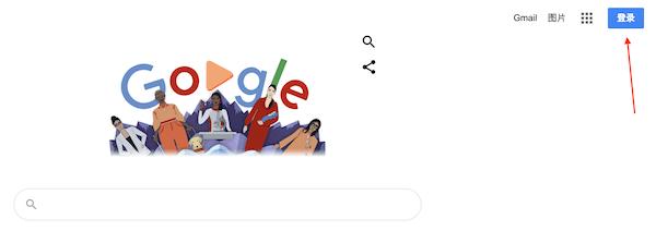 找到谷歌賬號登錄按鈕