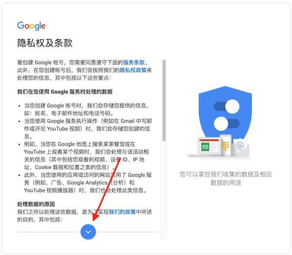 閱讀谷歌賬號條款