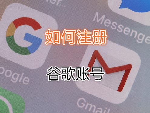 如何申请注册谷歌Gmail邮箱账号(含电话号码无法验证解决方法)
