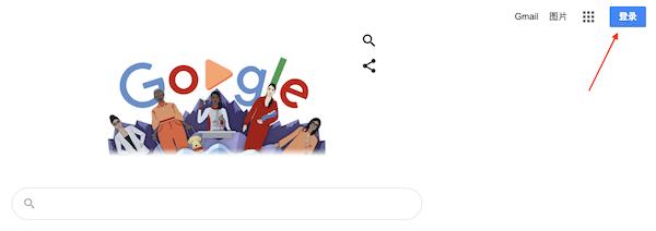 Google账号登录入口