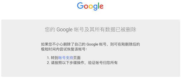 成功删除谷歌账号及其所有数据