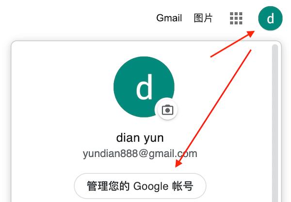 管理Google账号