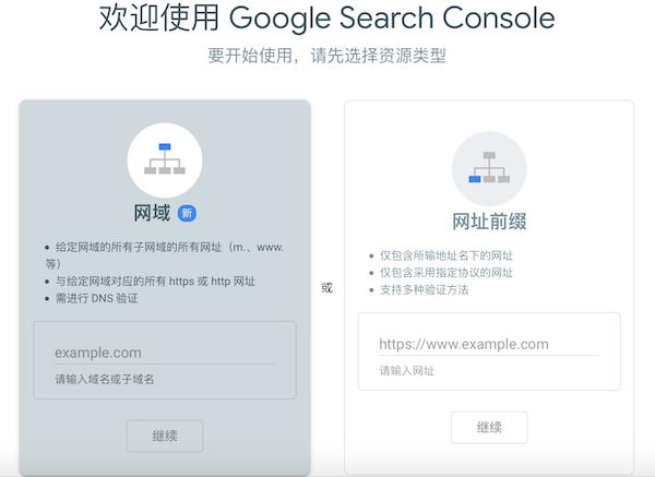 添加网站到Google站长工具中