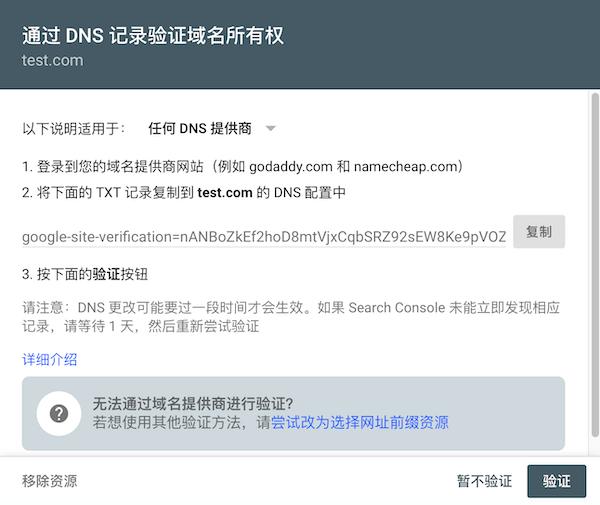 通过DNS记录验证域名所有权