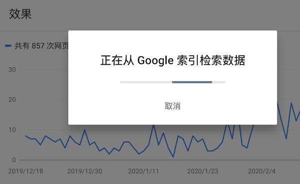 谷歌开始检索数据