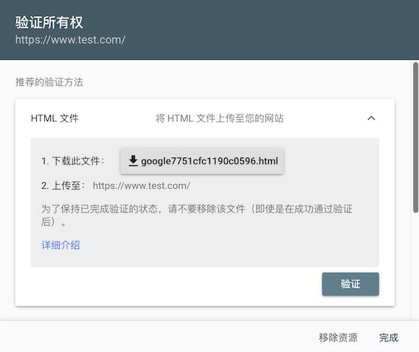 通过HTML文件验证所有权