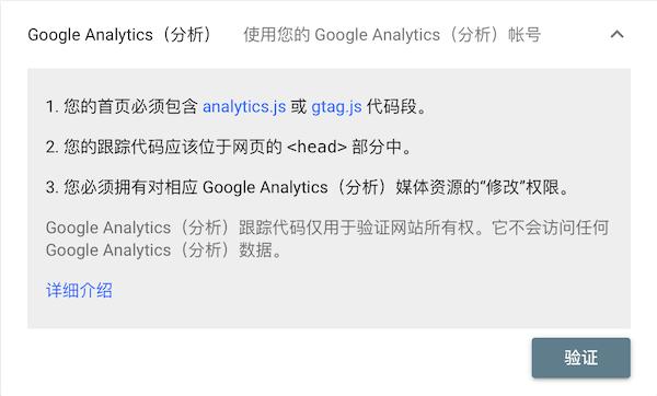 Google Analytics(分析)验证法