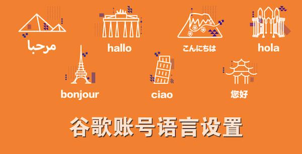 如何设置谷歌账号语言为中文