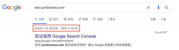 谷歌收录量