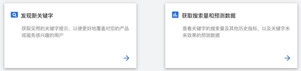 关键词规划师的两种功能