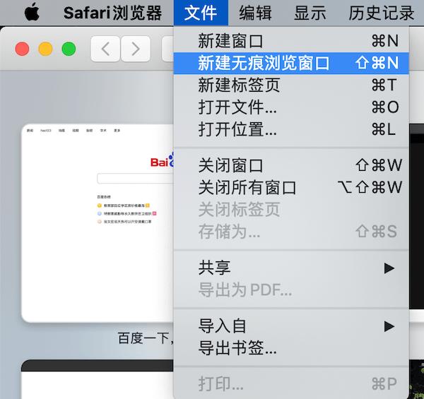 Safari浏览器无痕窗口