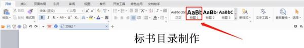 Word文档小标题