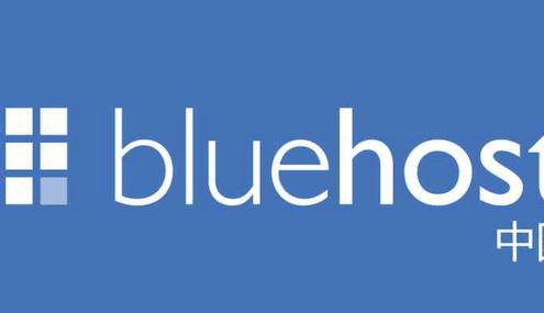 Bluehost(中国)购买主机空间教程