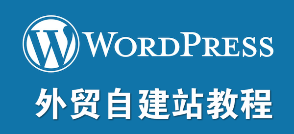 WordPress外贸自建站教程,从零开始自己搭建外贸网站