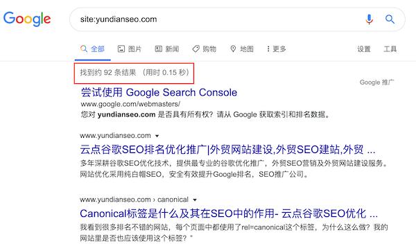 通过指令查看谷歌收录量