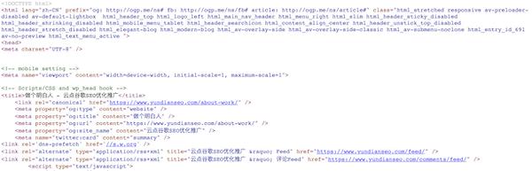 蜘蛛爬取到的网页代码