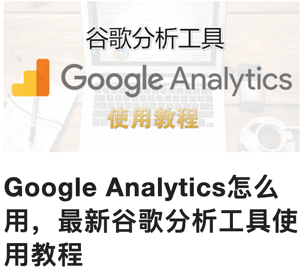 谷歌分析工具