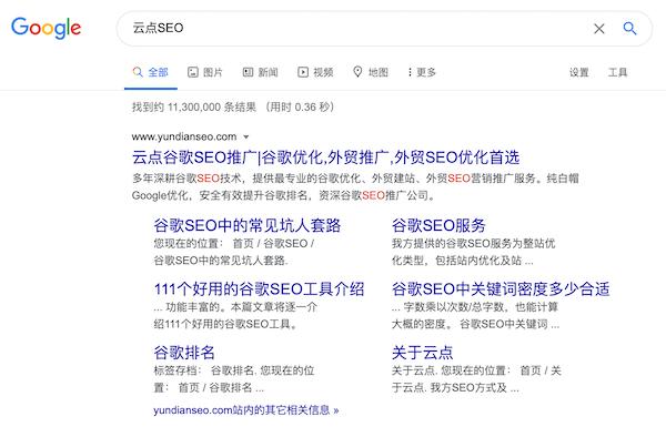 云点SEO官网的Sitelinks