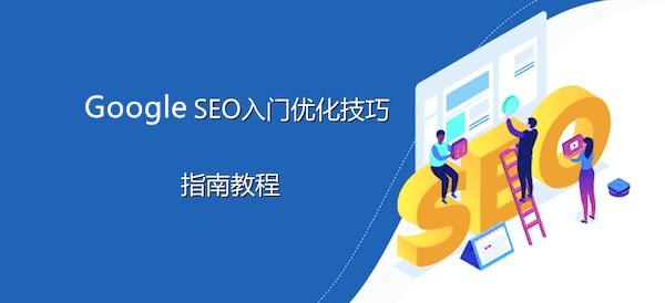 Google SEO入门指南教程:87个谷歌优化技巧