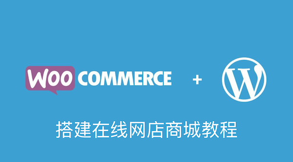 WordPress WooCommerce建网店商城教程