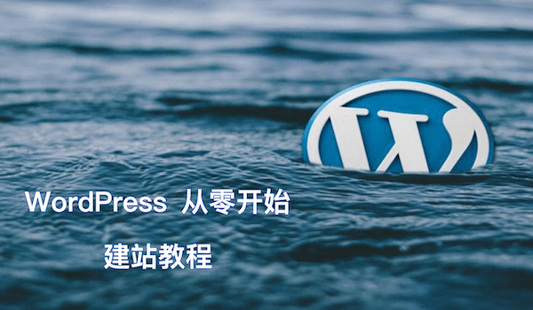 WordPress建站教程,怎么用WordPress制作网站